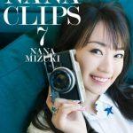 NANA CLIPS 7の感想