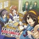 涼宮ハルヒの憂鬱 SOS団ラジオ支部 番外編CD Vol.1