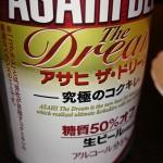 アサヒ ザ・ドリーム が糖質制限してるけどビール飲みたい時におすすめ