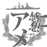 2016年4月アニメ感想