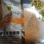 コストコ 低糖質パン Cut and Slim プレーンタイプ