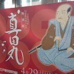 コスパ最高な江戸東京博物館に行ってきた