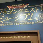 ドラゴンクエストミュージアム 勇者たちがめぐる新たな冒険の旅