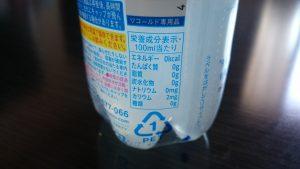白い炭酸水