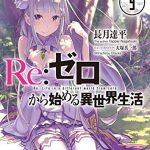 Re:ゼロから始める異世生活9