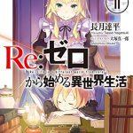 Re:ゼロから始める異世界生活 11