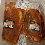 【感想】ふるさと納税秋田県仙北市リノレン酸虹の豚モモ味噌漬け