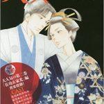 大奥 ドラマCD付き特装版 15