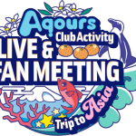 Aqours クラブ活動 LIVE & FAN MEETING IN MAKUHARI