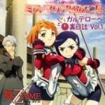 TVアニメ『舞-乙HiME』ドラマCD ミス・マリアはみてた ガルデローベ秘裏日誌Vol.1