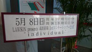 高垣彩陽中野会場