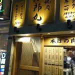 30円から食べられる焼き肉治郎丸新宿店に行ってきた