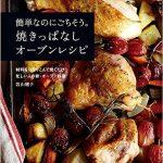 オーブン料理入門に最適な時短レシピ本の紹介