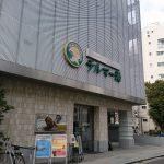 新宿で温泉が味わえるテルマー湯に行ってきた
