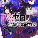 Re:ゼロから始める異世界生活12