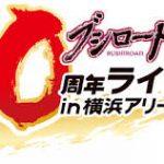 ブシロード10周年記念ライブ in 横浜アリーナ
