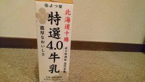 よつ葉特選4.0牛乳