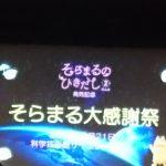 徳井青空そらまる大感謝祭昼の部