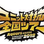 ラブライブ!サンシャイン!!Aqours クラブ活動 LIVE & FAN MEETING 2018 ユニット対抗全国ツアー