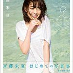 斉藤朱夏 1st写真集「裸足。」