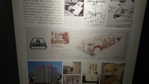 長谷工マンションミュージアム