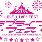 LoveLive! Series 9th Anniversary ラブライブ!フェス DAY 1