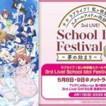 ラブライブ!虹ヶ咲学園スクールアイドル同好会 3rd Live! School Idol Festival ~夢の始まり~ DAY 1
