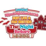 ラブライブ!虹ヶ咲学園スクールアイドル同好会 UNIT LIVE & FAN MEETING vol.3 A・ZU・NA 〜The Night Before DAY1